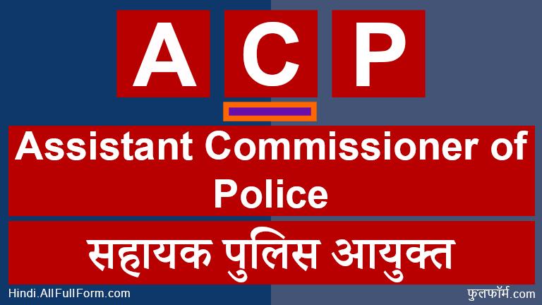 ACP full form