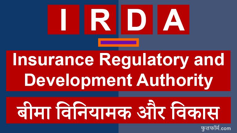 IRDA का फुल फॉर्म क्या है? — IRDA Full Form