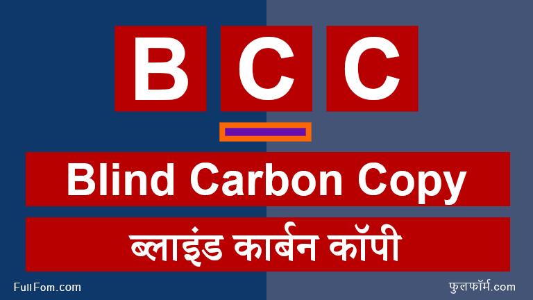 BCC full form